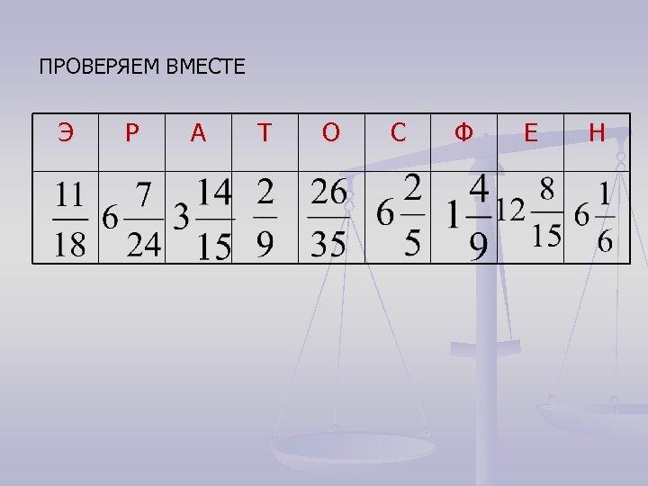ПРОВЕРЯЕМ ВМЕСТЕ Э Р А Т О С Ф Е Н