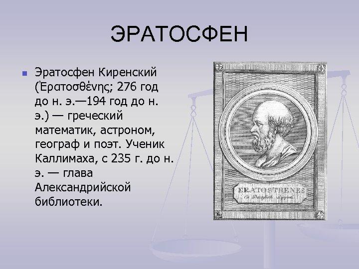 ЭРАТОСФЕН n Эратосфен Киренский (Ἐρατοσθένης; 276 год до н. э. — 194 год до