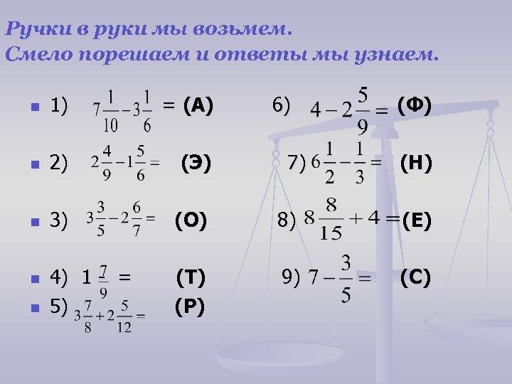 Ручки в руки мы возьмем. Смело порешаем и ответы мы узнаем. n 1) =