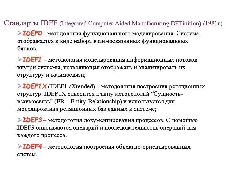 Стандарты IDEF (Integrated Computer Aided Manufacturing DEFinition) (1981 г) IDEF 0 - методология функционального