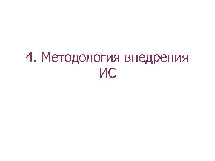 4. Методология внедрения ИС