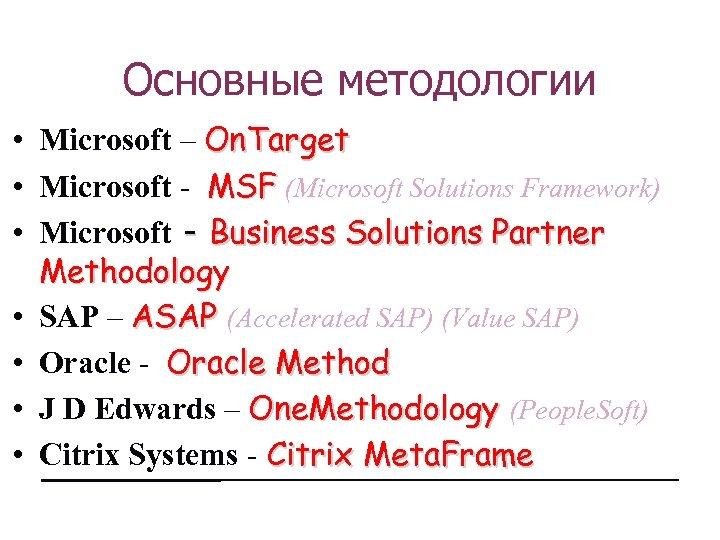 Основные методологии • Microsoft – On. Target • Microsoft - MSF (Microsoft Solutions Framework)