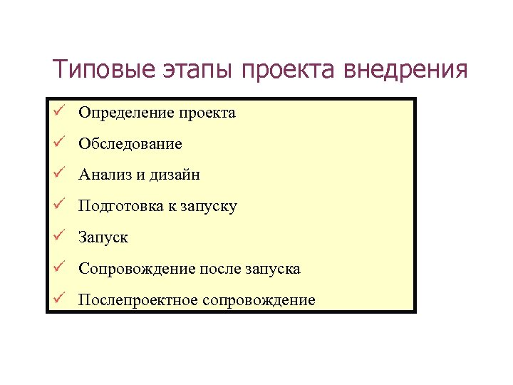 Типовые этапы проекта внедрения Определение проекта Обследование Анализ и дизайн Подготовка к запуску Запуск