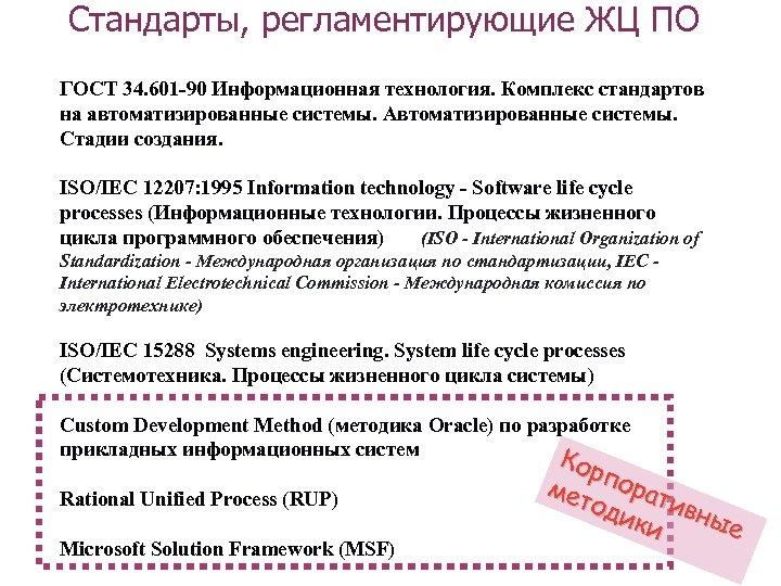 Стандарты, регламентирующие ЖЦ ПО ГОСТ 34. 601 -90 Информационная технология. Комплекс стандартов на автоматизированные