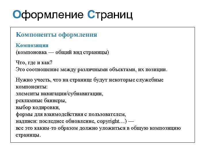 Оформление Страниц Kомпоненты оформления Kомпозиция (компоновка — общий вид страницы) Что, где и как?