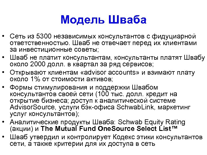 Модель Шваба • Сеть из 5300 независимых консультантов с фидуциарной ответственностью. Шваб не отвечает