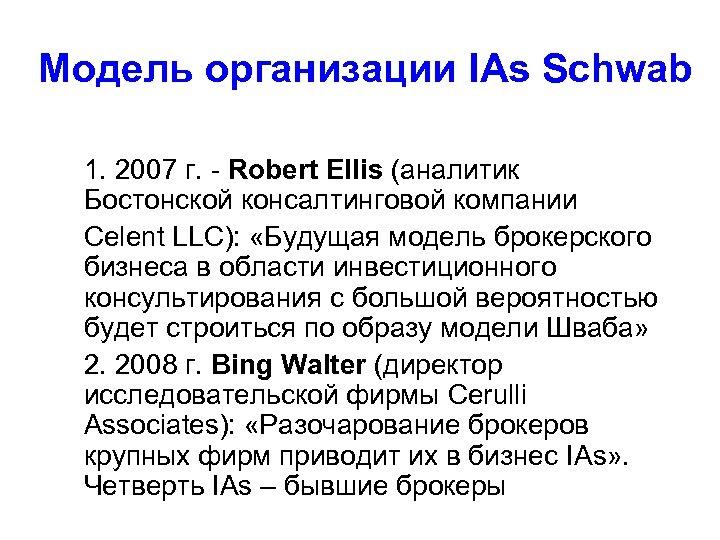 Модель организации IAs Schwab 1. 2007 г. - Robert Ellis (аналитик Бостонской консалтинговой компании