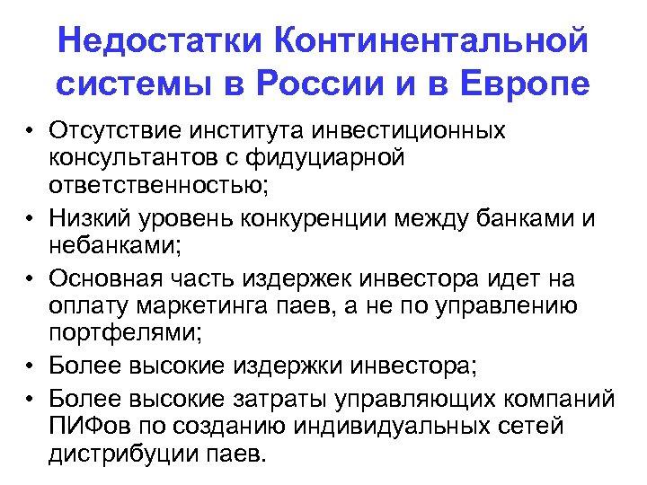 Недостатки Континентальной системы в России и в Европе • Отсутствие института инвестиционных консультантов с