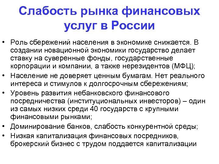 Слабость рынка финансовых услуг в России • Роль сбережений населения в экономике снижается. В