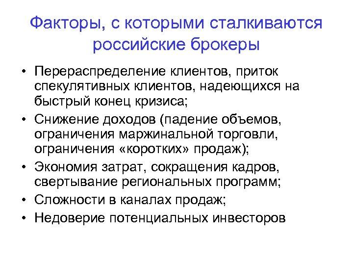 Факторы, с которыми сталкиваются российские брокеры • Перераспределение клиентов, приток спекулятивных клиентов, надеющихся на
