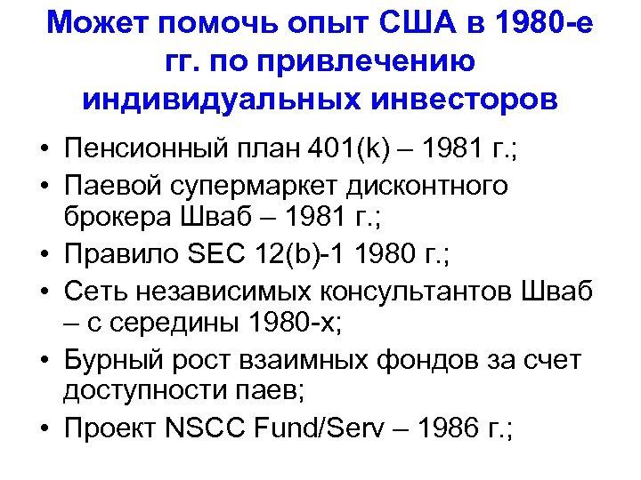 Может помочь опыт США в 1980 -е гг. по привлечению индивидуальных инвесторов • Пенсионный