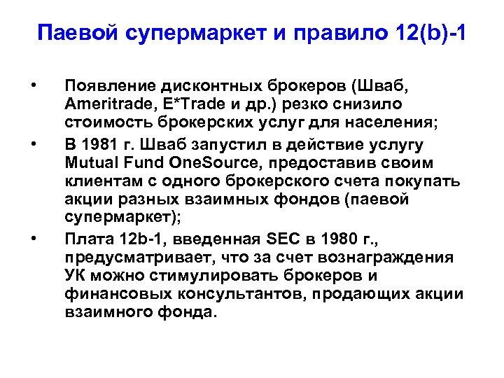 Паевой супермаркет и правило 12(b)-1 • • • Появление дисконтных брокеров (Шваб, Ameritrade, E*Trade