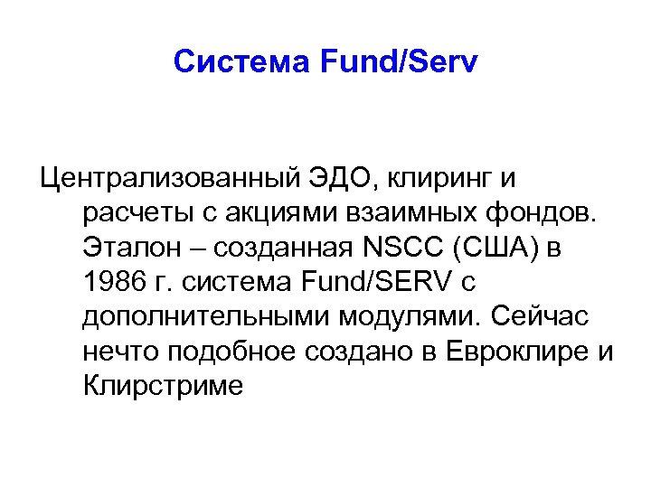 Система Fund/Serv Централизованный ЭДО, клиринг и расчеты с акциями взаимных фондов. Эталон – созданная