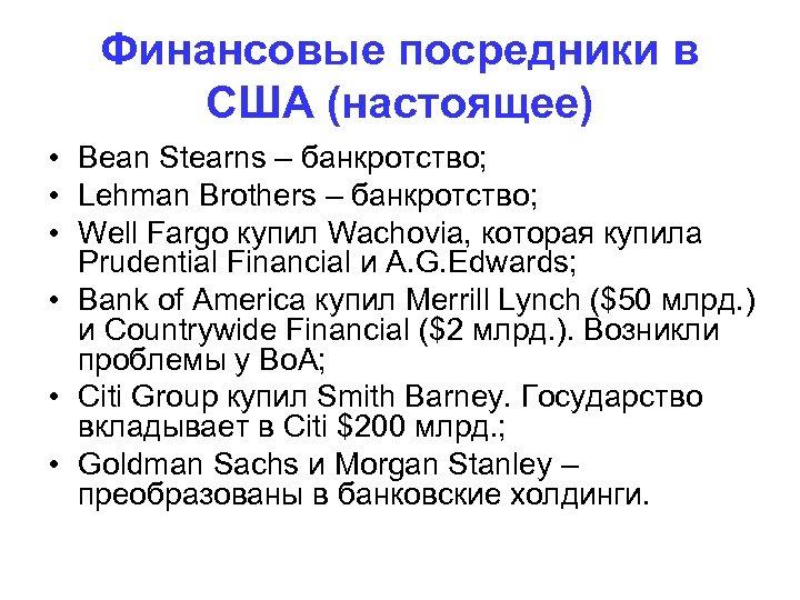 Финансовые посредники в США (настоящее) • Bean Stearns – банкротство; • Lehman Brothers –