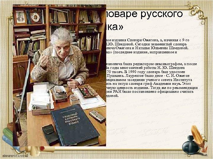 О «толковом словаре русского языка» • В 1968 и 1970 годах вышли 7 -е