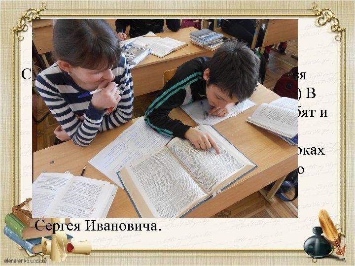 Словарем Ожегова до сих пор пользуются многие Россияне(и не только Россияне) В моей школе