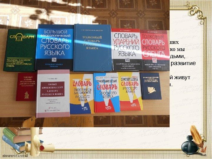 • Вдохновившись, мы сделали небольшую выставку всех наших словарей. И в тот момент