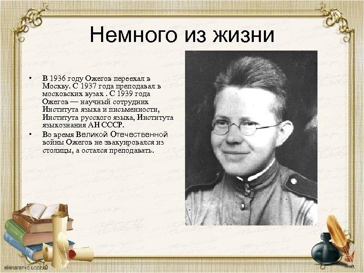 Немного из жизни • • В 1936 году Ожегов переехал в Москву. С 1937