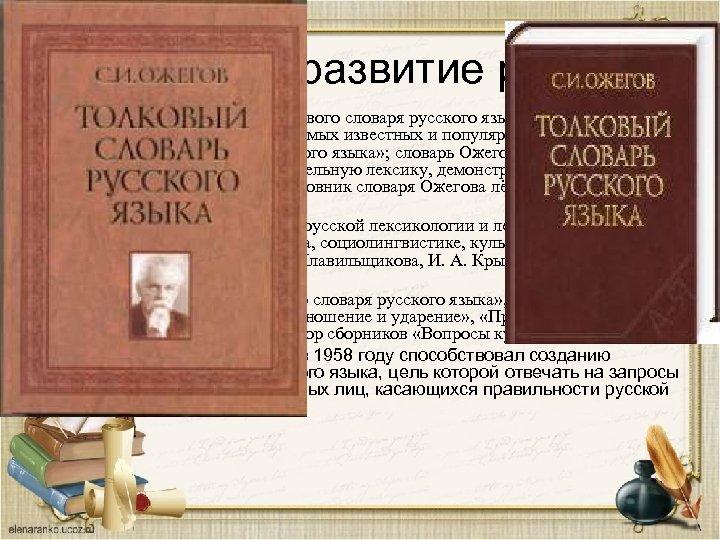 Вклад в развитие речи • • Один из составителей «Толкового словаря русского языка» под