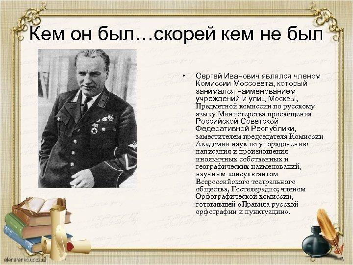 Кем он был…скорей кем не был • Сергей Иванович являлся членом Комиссии Моссовета, который