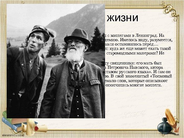 История из жизни • • Однажды Сергей Иванович Ожегов приехал с коллегами в Ленинград.