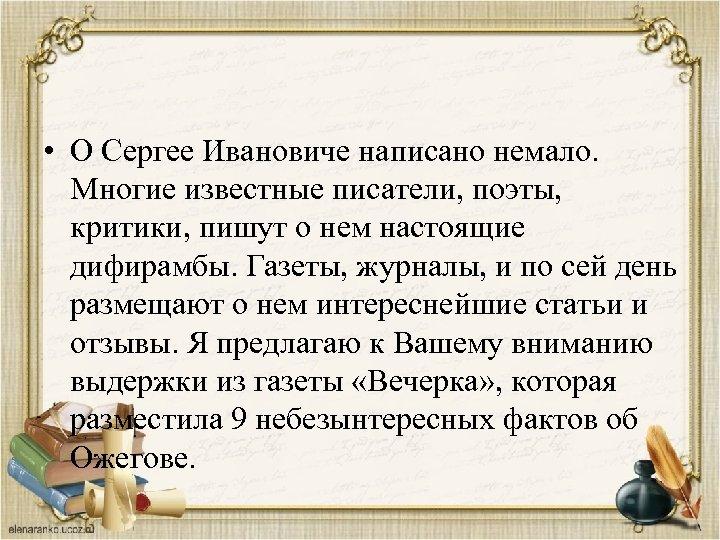 • О Сергее Ивановиче написано немало. Многие известные писатели, поэты, критики, пишут о
