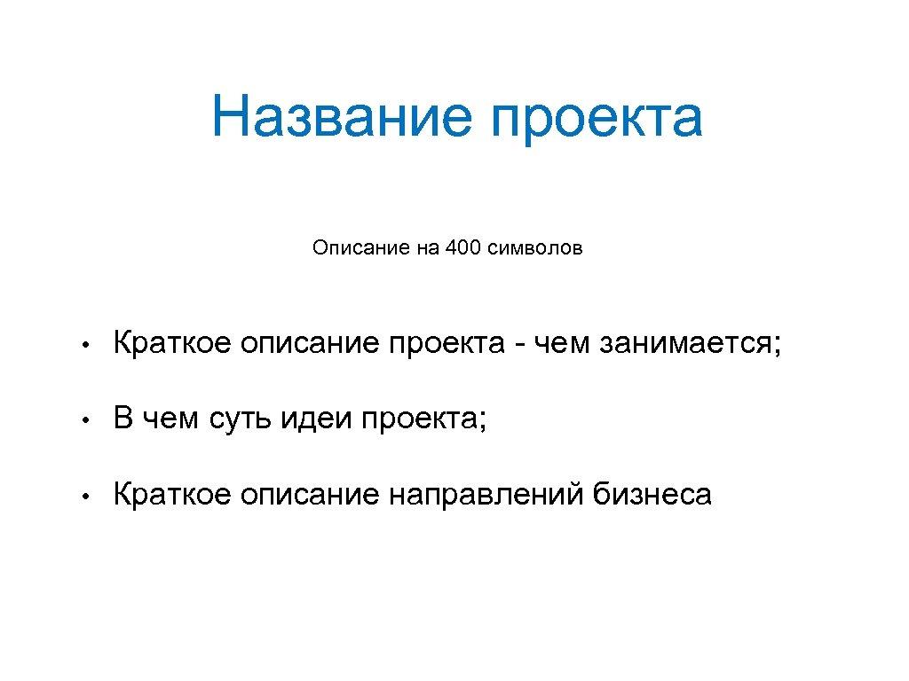 Название проекта Описание на 400 символов • Краткое описание проекта - чем занимается; •