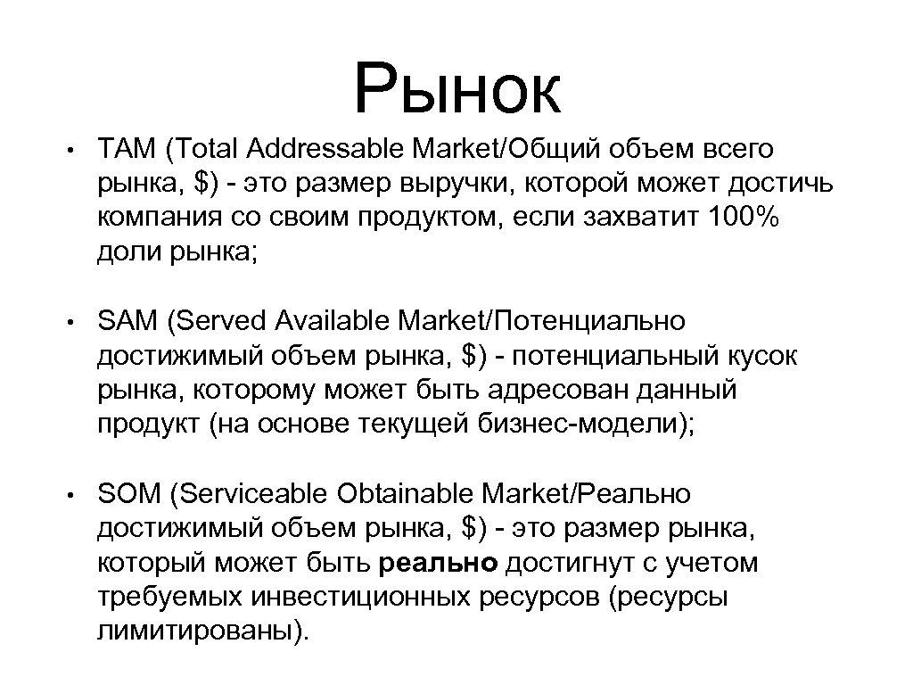 Рынок • TAM (Total Addressable Market/Общий объем всего рынка, $) - это размер выручки,