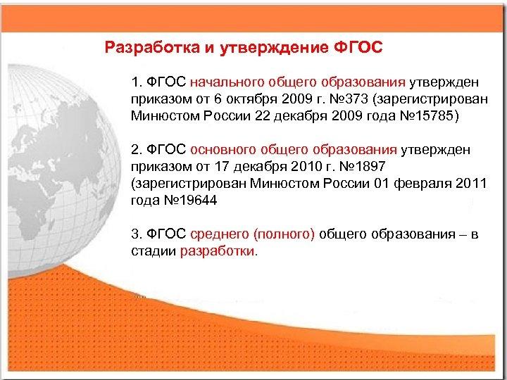 Разработка и утверждение ФГОС 1. ФГОС начального общего образования утвержден приказом от 6 октября