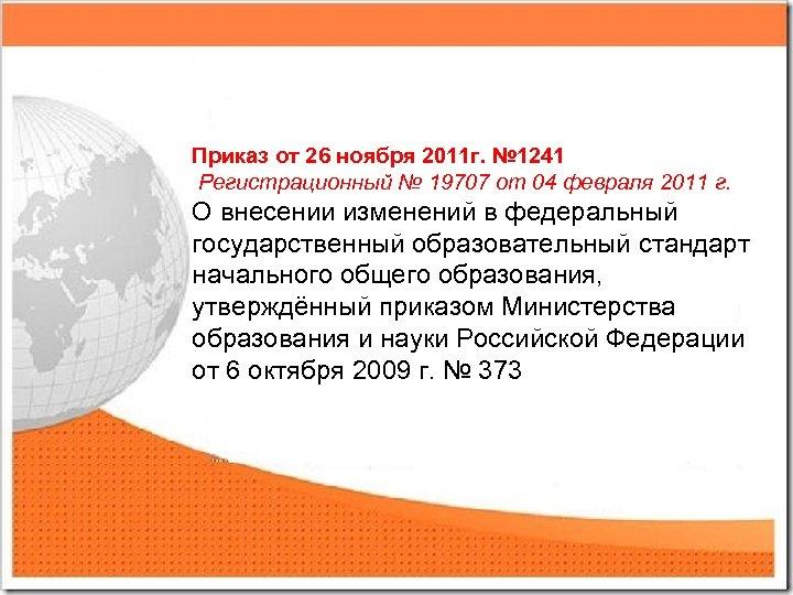 Приказ от 26 ноября 2011 г. № 1241 Регистрационный № 19707 от 04 февраля