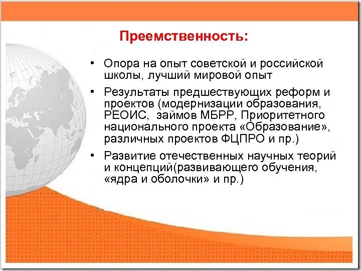 Преемственность: • Опора на опыт советской и российской школы, лучший мировой опыт • Результаты