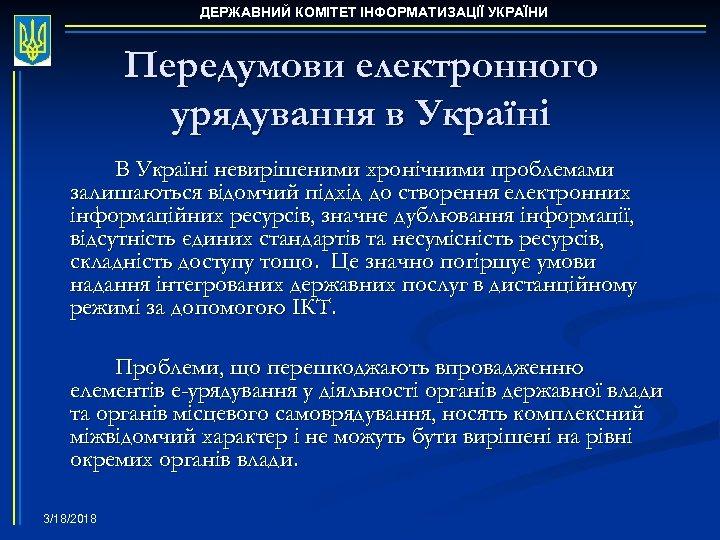 ДЕРЖАВНИЙ КОМІТЕТ ІНФОРМАТИЗАЦІЇ УКРАЇНИ Передумови електронного урядування в Україні В Україні невирішеними хронічними проблемами