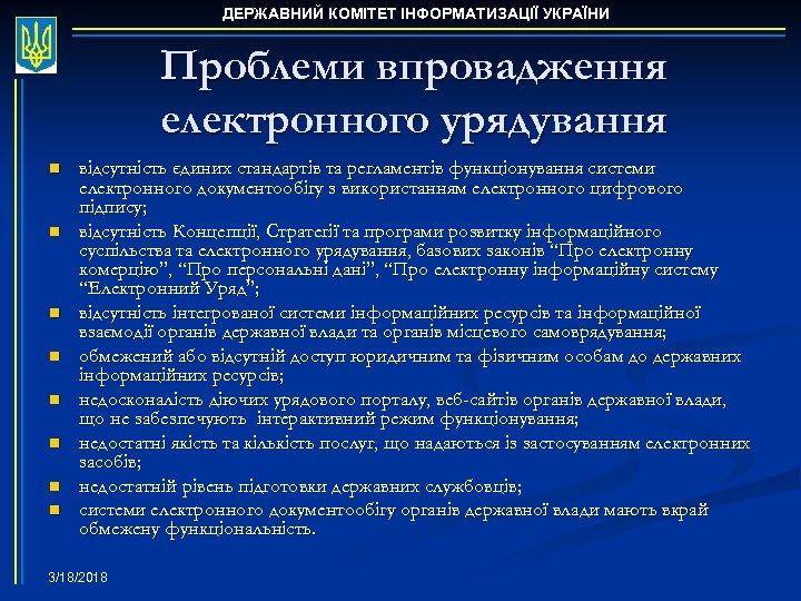 ДЕРЖАВНИЙ КОМІТЕТ ІНФОРМАТИЗАЦІЇ УКРАЇНИ Проблеми впровадження електронного урядування n n n n відсутність єдиних