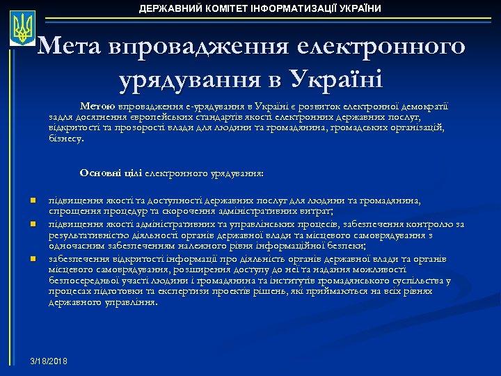 ДЕРЖАВНИЙ КОМІТЕТ ІНФОРМАТИЗАЦІЇ УКРАЇНИ Мета впровадження електронного урядування в Україні Метою впровадження е-урядування в