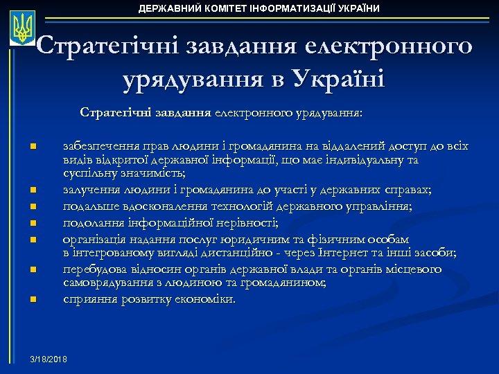 ДЕРЖАВНИЙ КОМІТЕТ ІНФОРМАТИЗАЦІЇ УКРАЇНИ Стратегічні завдання електронного урядування в Україні Стратегічні завдання електронного урядування: