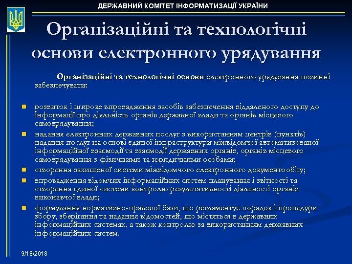 ДЕРЖАВНИЙ КОМІТЕТ ІНФОРМАТИЗАЦІЇ УКРАЇНИ Організаційні та технологічні основи електронного урядування повинні забезпечувати: n n