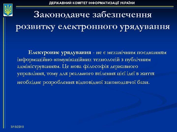 ДЕРЖАВНИЙ КОМІТЕТ ІНФОРМАТИЗАЦІЇ УКРАЇНИ Законодавче забезпечення розвитку електронного урядування Електронне урядування - не є