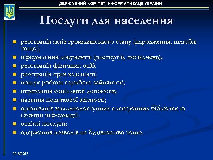 ДЕРЖАВНИЙ КОМІТЕТ ІНФОРМАТИЗАЦІЇ УКРАЇНИ Послуги для населення n n n n n реєстрація актів