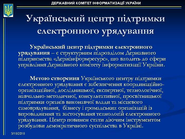 ДЕРЖАВНИЙ КОМІТЕТ ІНФОРМАТИЗАЦІЇ УКРАЇНИ Український центр підтримки електронного урядування – є структурним підрозділом Державного