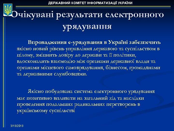 ДЕРЖАВНИЙ КОМІТЕТ ІНФОРМАТИЗАЦІЇ УКРАЇНИ Очікувані результати електронного урядування Впровадження е-урядування в Україні забезпечить якісно