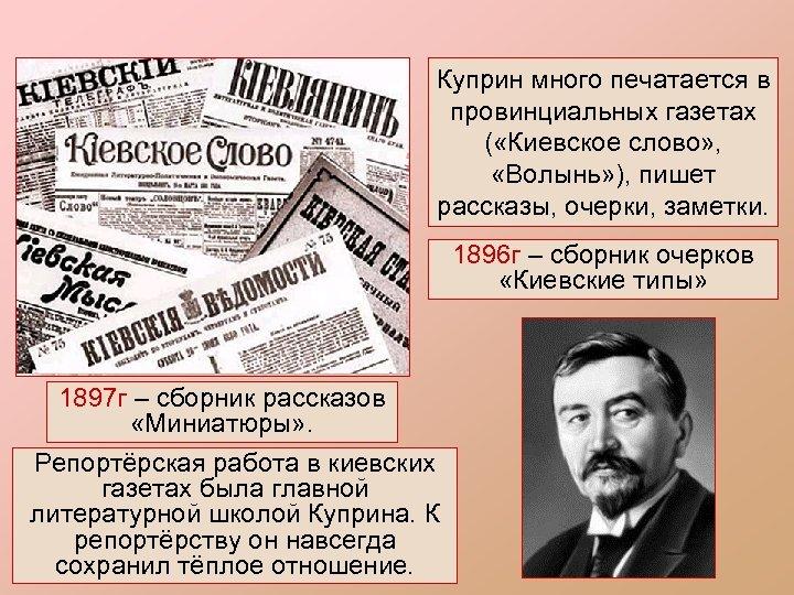 Куприн много печатается в провинциальных газетах ( «Киевское слово» , «Волынь» ), пишет рассказы,