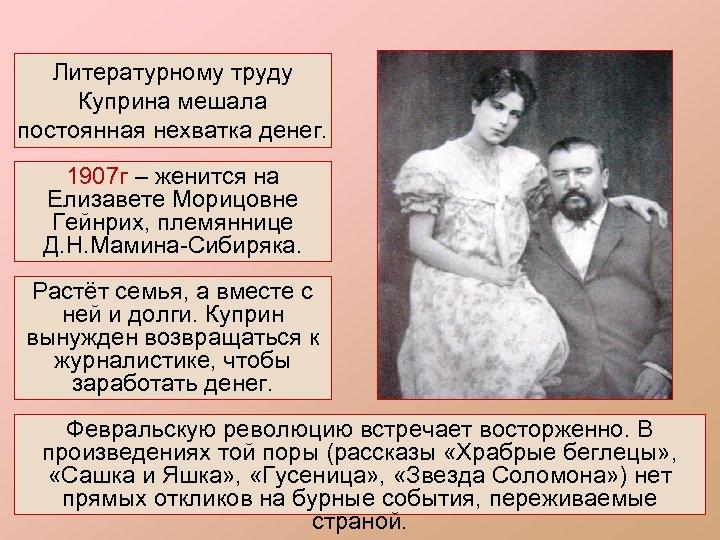 Литературному труду Куприна мешала постоянная нехватка денег. 1907 г – женится на Елизавете Морицовне