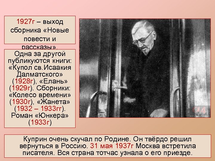 1927 г – выход сборника «Новые повести и рассказы» . Одна за другой публикуются