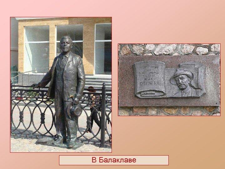 В Балаклаве