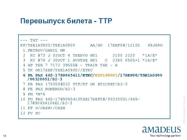 --- TST --RP/TSE 1 A 0900 AA/SU 17 SEP 08/1210 Z 49 J 6