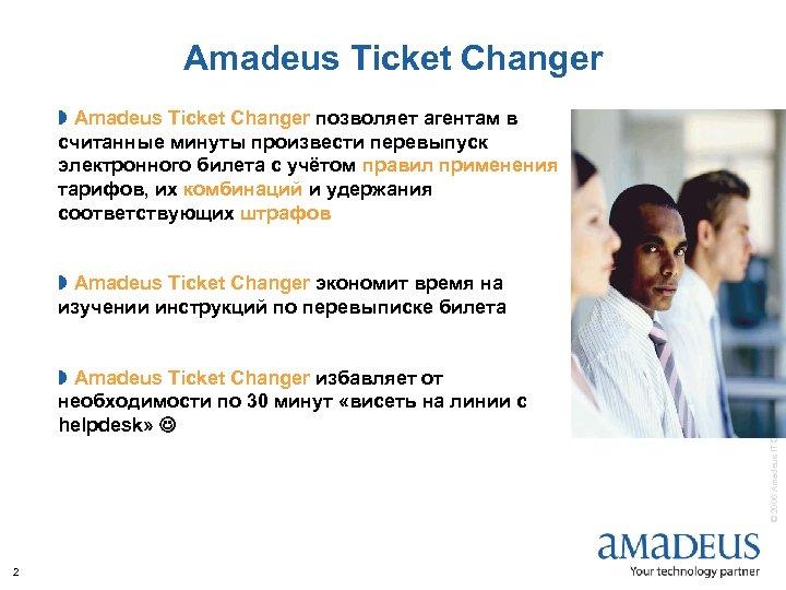 Amadeus Ticket Changer » Amadeus Ticket Changer позволяет агентам в считанные минуты произвести перевыпуск