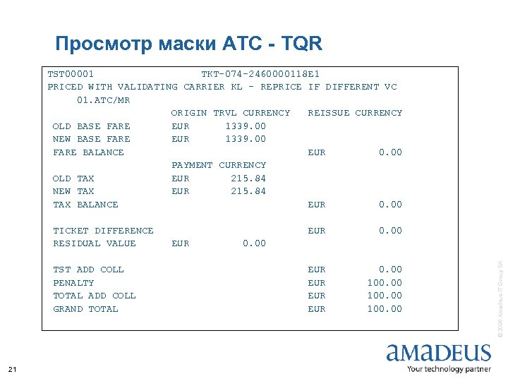 Просмотр маски АТС - TQR TST 00001 TKT-074 -2460000118 E 1 PRICED WITH VALIDATING