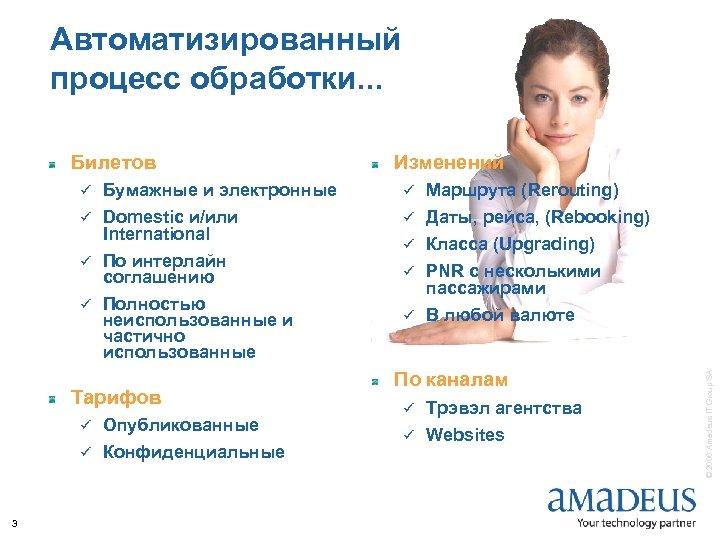 Автоматизированный процесс обработки. . . ü Бумажные и электронные Domestic и/или International ü По