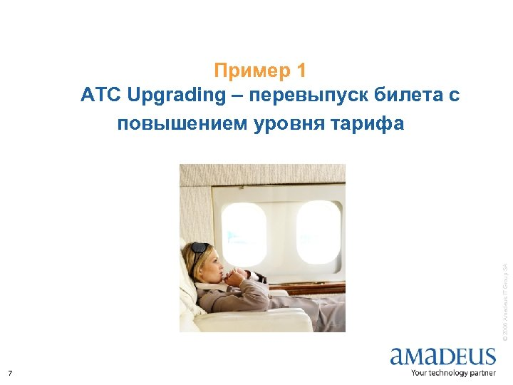 © 2006 Amadeus IT Group SA Пример 1 ATC Upgrading – перевыпуск билета с
