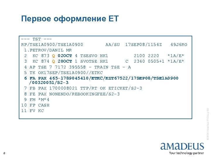 --- TST --RP/TSE 1 A 0900 AA/SU 17 SEP 08/1154 Z 49 J 6